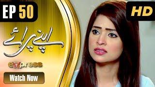 Drama | Apnay Paraye - Episode 50 | Express Entertainment Dramas | Hiba Ali, Babar Khan, Shaheen