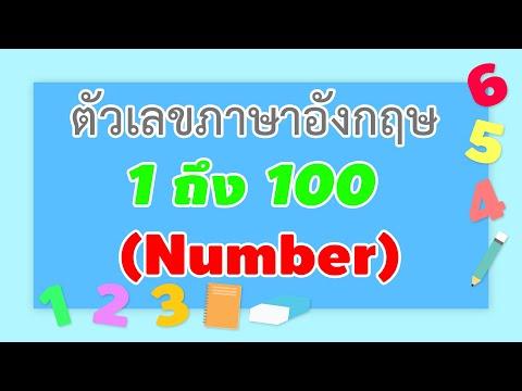 คำศัพท์ตัวเลขภาษาอังกฤษ 1 - 100 (Number)