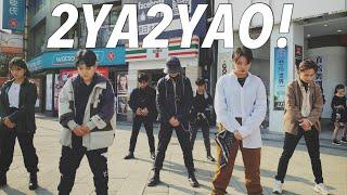 [KPOP IN PUBLIC CHALLENGE] SUPER JUNIOR(슈퍼주니어)-2YA2YAO! Danc…
