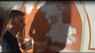 Нанесение трафарета на стену (секретики) .