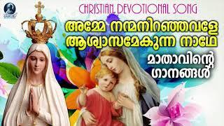 അമ്മേ നന്മനിറഞ്ഞവളേ ആശ്വാസമേകുന്ന നാഥേ   Malayalam Christian Devotional Song   മാതാവിന്റെ ഗാനങ്ങൾ