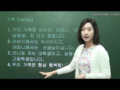 11. Expressions about Family 가족 (Korean language) by seemile.com