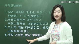(Korean language) 11. Expressions about Family 가족