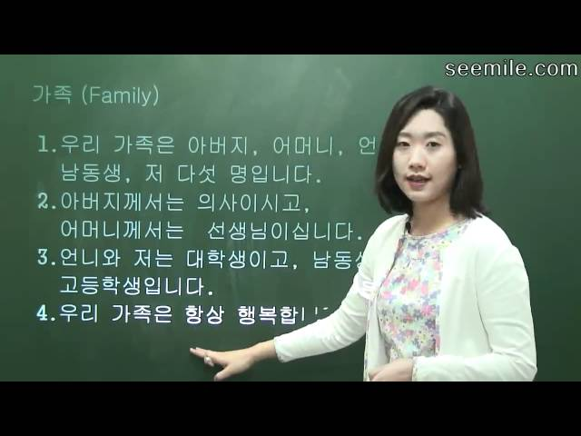 [Learn Korean Language]   11. Family, happiness, Honorific expressions, 가족, 높임말 표현