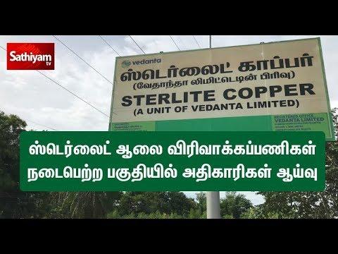 Sterlite updated news | ஸ்டெர்லைட் ஆலை விரிவாக்கப்பணிகள் நடைபெற்ற பகுதியில் அதிகாரிகள் ஆய்வு