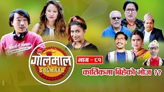 Golmaal (गोलमाल) Episode - 81 | कार्तिकमा बिहेको भोज ?? | 21 October 2019 | Nepali Comedy Serial