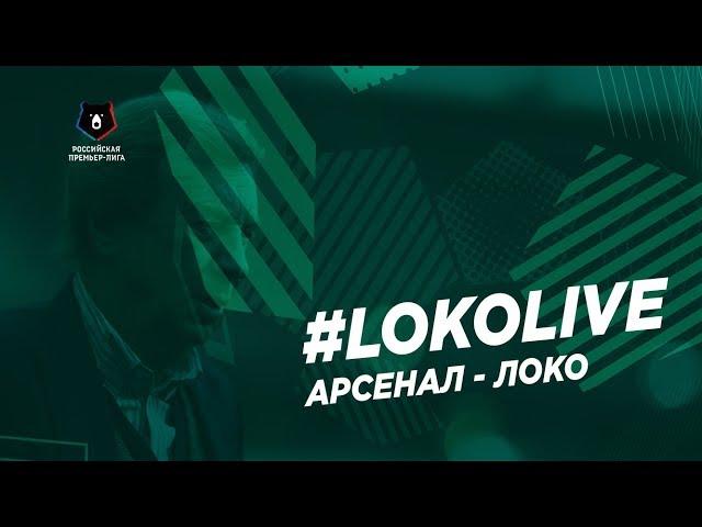 «Арсенал» – «Локомотив» // Без комментариев // #LokoLive