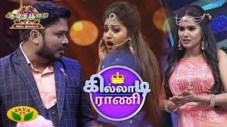 Gambar cover சின்னத்திரை நட்சத்திரங்களுடன் அசத்திய VJ Siddhu | Ayudha Poojai Special | Killadi rani | Jaya TV