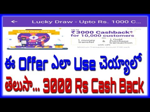 new phone Pe Cash Back Offers upto 5000rs //. Upi cash back offers limited time