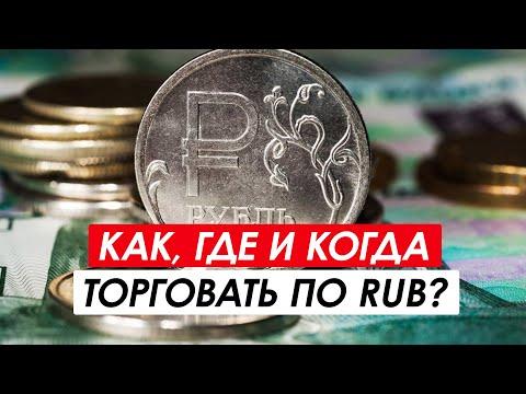 Особенности национальной валюты, поговорим про рубль.