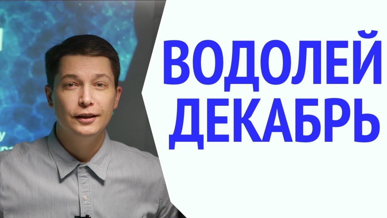 Декабрь Водолей 2020 – Коридор затмений 30 ноября 14 декабря Гороскоп Чудинов Павел