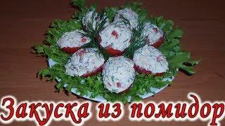 Фаршированные помидоры. Холодная закуска на праздничный стол