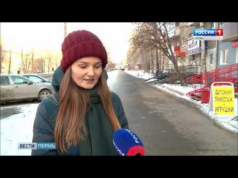 «ВЕСТИ-Пермь» - вечерний выпуск 27.11.2019