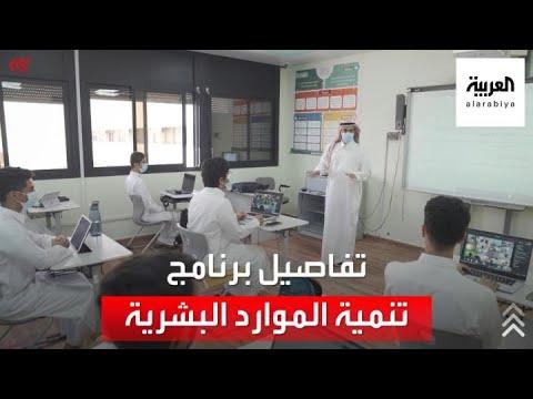 الكشف عن تفاصيل برنامج تنمية الموارد البشرية في السعودية  - نشر قبل 2 ساعة