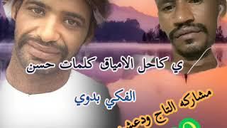 جديد ثنائي الدهشه سليمان البطحاني التاج ود عشرين