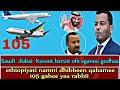 Odduu《ethiopiyati 105 Gahee Fi Saudi Arabia