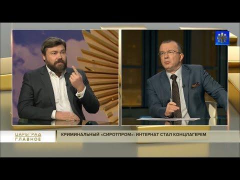 Криминальный «сиротпром»: доколе?