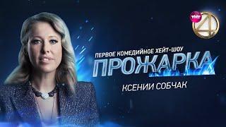 Прожарка Ксении Собчак. Специальный гость - Гавриил Гордеев. Полный выпуск.
