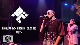 Концерт ОУ74 Москва 29.05.16   4часть