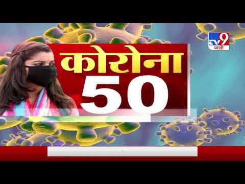 Corona Virus 50 News | कोरोना सुपरफास्ट 50 न्यूज | 21 May 2020 -TV9
