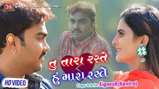 Jignesh Kaviraj Tu Tara Raste Hu Mara Raste HD Latest Gujarati Sad Song 2019