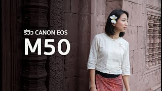canon m50 low light video
