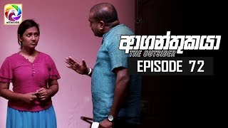 Aaganthukaya Episode 72 || 27th June 2019 Thumbnail