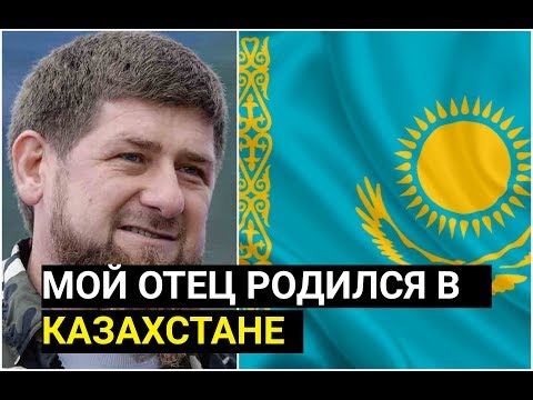 Кадыров: Казахи - мои БРАТЬЯ