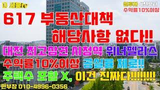 [대전부동산매매]둔산동 시청역 위너펠리스 생활숙박시설 …