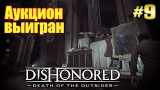 Dishonored 2: Death Of The Outsider | Прохождение #9
