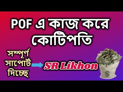 POF Secret Work Full Tutorial | Free Dating Traffic Source For CPA Marketing SMS Campaign thumbnail