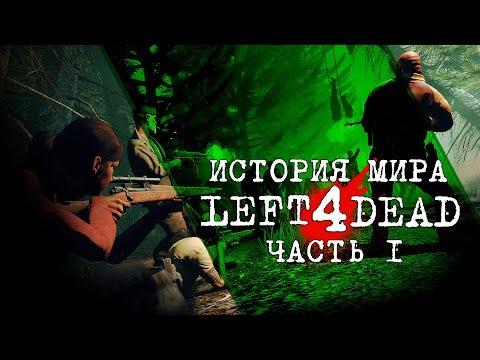 Видео, Зелный грипп. Зараженные. История Мира Left 4 Dead