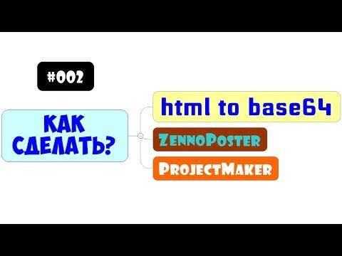 002 Как превратить HTML сразу в Base64 программой Зеннопостер