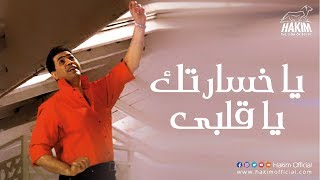 Download Hakim - Ya Khesartak Ya Albi | حكيم - يا خسارتك يا قلبي MP3 song and Music Video