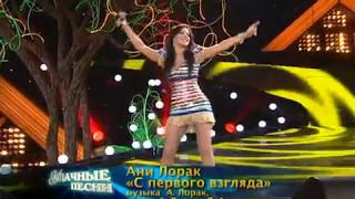 Ани Лорак - С первого взгляда [Весенний концерт Радио Дача 2010]