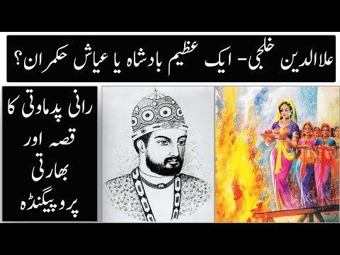 Real Life Story and History Of Alauddin Khalji and Padmmavati | Urdu / HIndi