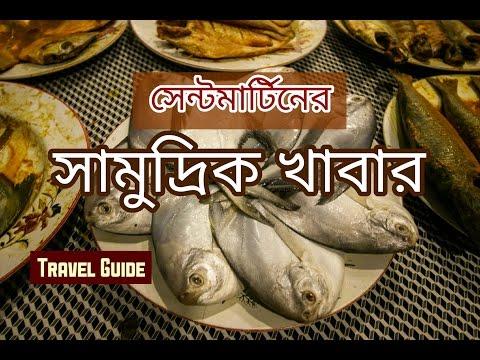 সেন্টমার্টিনের সামুদ্রিক খাবার । Sea Food of Saint Martin । Cox's Bazar । Travel Video