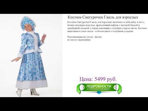 Костюм Снегурочки «Метелица лазурная»