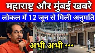 Maharashtra Latest Lockdown Live News|Mumbai Today Breaking News|Mansoon news|Mumbai Alert