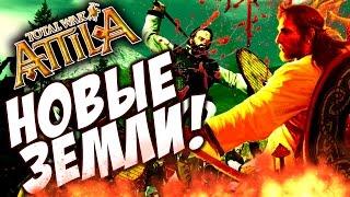 ВНЕЗАПНАЯ АТАКА! (СКЛАВИНЫ) - Total War: Attila #5
