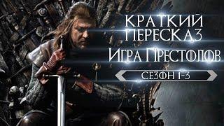 ИГРА ПРЕСТОЛОВ: Краткий Пересказ [Сезон 1-3]