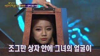 [HOT] 매직 콘서트 - 국민 마술사 최현우와 미녀 도우미 걸스데이 혜리, 절!단!마!술! 20130407