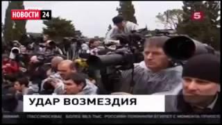 США приветствует авиаудары ВОЗМЕЗДИЯ! Новости Сирии, России, США
