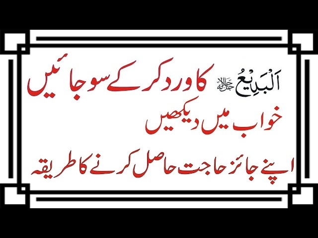 Ya badeuo ka wazifa Karin | apny msail ka hal khwab mn dakhin | By AL HAQQ ISLAMIC TV