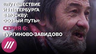 «Путешествие из Петербурга в Москву: особый путь». Серия 6. Документальный сериал