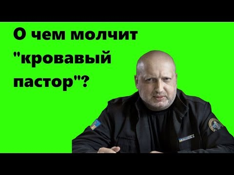 Александр Турчинов - о чем молчит 'кровавый пастор', факты из биографии