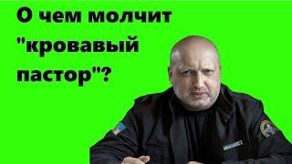 """Александр Турчинов - о чем молчит """"кровавый пастор"""", факты из биографии"""