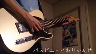 GWのおもひで ギターで弾いてみました、イントロ良すぎか パスピエHP(...