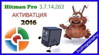 Hitman Pro. 3.7.14 build 263 активатция,скачать,2016.