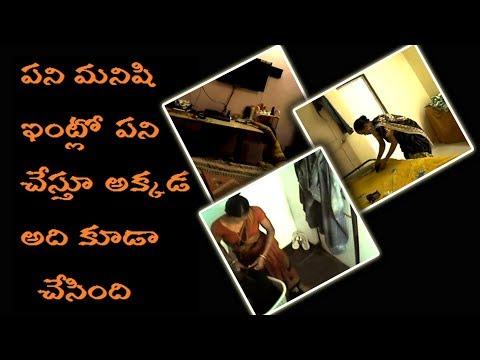 పని మనిషి ఇంట్లో పని చేస్తూ అక్కడ అది కూడా చేసింది | Female Moments Caught on CC Camera | Tollyadda